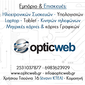 opticweb